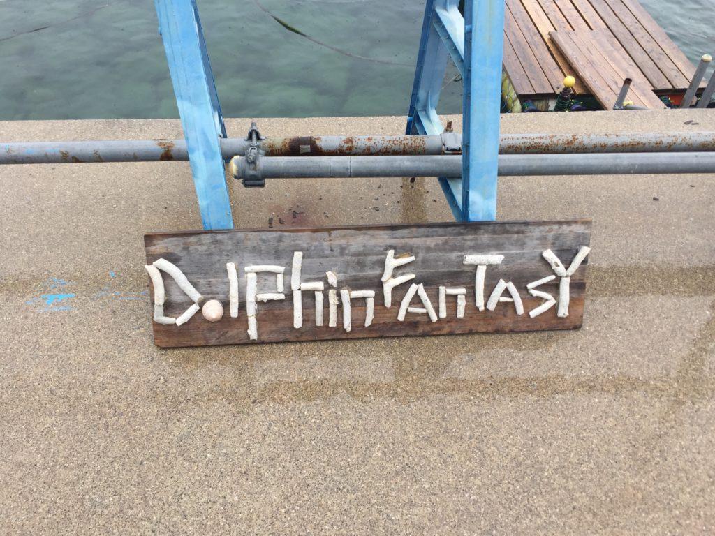 ドルフィンファンタジー石垣島‐看板