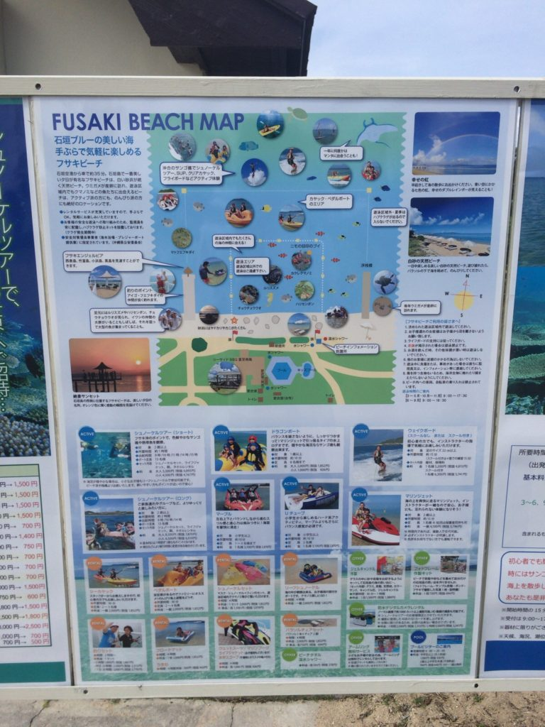 フサキリゾート-ビーチマップ
