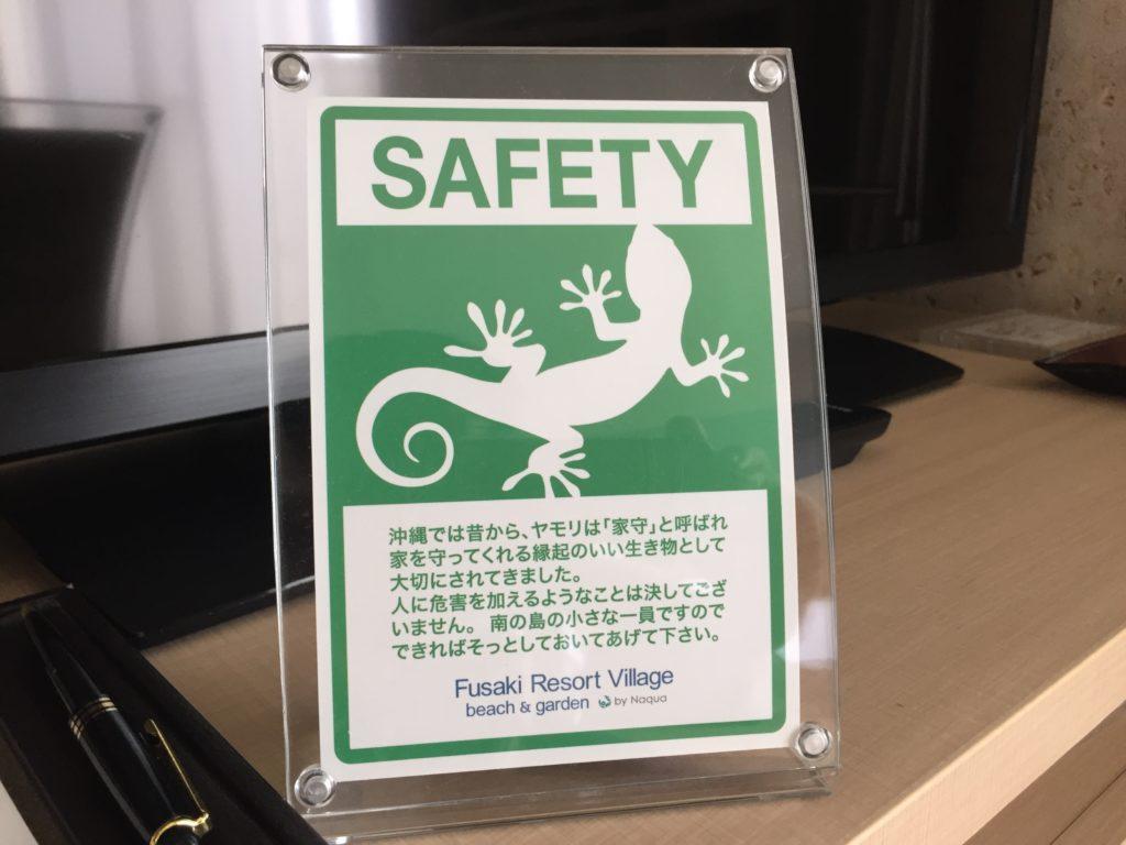 フサキリゾート-ヤモリ